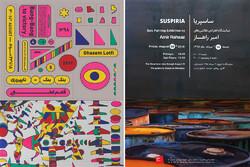 «ساسپریا» شیرین میشود/ «بنگ بنگ تا پیروزی» در طراحان آزاد