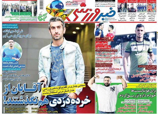 صفحه اول روزنامههای ورزشی 17 مرداد 98