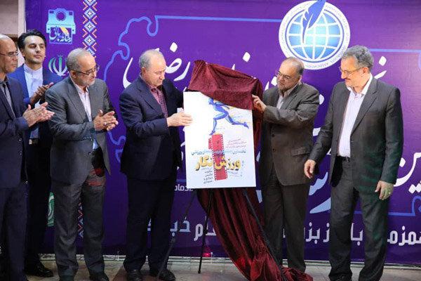 حضور تاج در افتتاح نخستین جشنواره رسانه های ورزشی خراسان رضوی