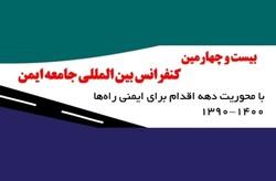 کنفرانس بین المللی جامعه ایمن در تبریز برگزار می شود