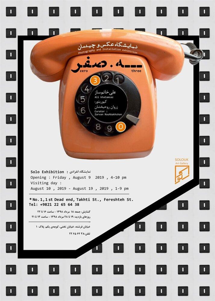 Whats In Tehran Art Galleries Tehran Times
