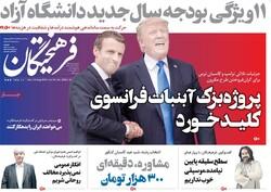 صفحه اول روزنامههای ۱۹ مرداد ۹۸