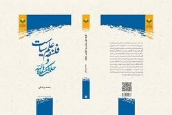 کتاب فلسفه علم سیاست و حکمت متعالیه منتشر شد