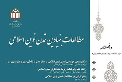 سومین شماره دوفصلنامه مطالعات بنیادین تمدن نوین اسلامی منتشر شد