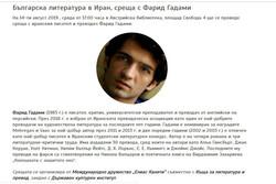فرید قدمی در موسسه الیاس کانتی بلغارستان سخنرانی میکند