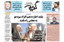 صفحه اول روزنامههای استان قم ۱۹ مرداد ۹۸