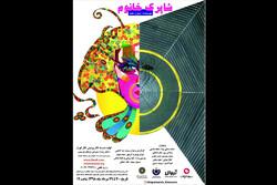 «شاپرک خانم» در پردیس تئاتر تهران