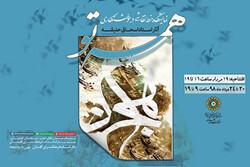 نمایشگاه آثار بنیانگذار شیوه خوشنگاری و خط هما در «گلستان»