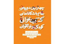 فهرست کتابهای برگزیده جام باشگاههای کتابخوانی منتشر شد