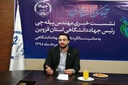 ۷۰۰ نوزاد با کمک مرکز ناباروری جهاد دانشگاهی قزوین به دنیا آمد