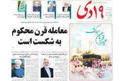صفحه اول روزنامههای استان قم ۲۰ مرداد ۹۸