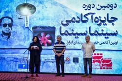 Iran's Cinema Cinema Academy Awards