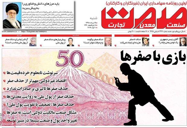 صفحه اول روزنامههای اقتصادی ۱۹ مرداد ۹۸