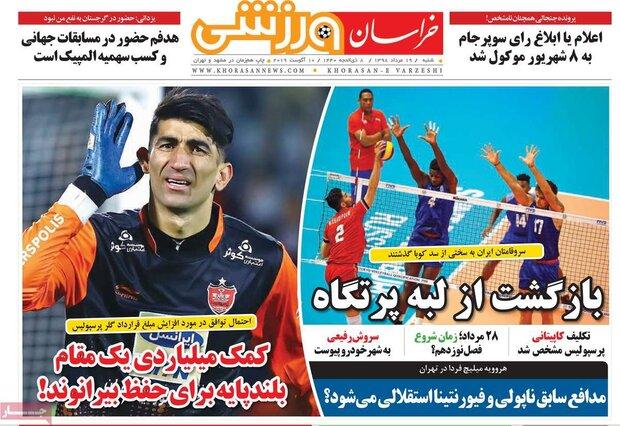 صفحه اول روزنامههای ورزشی ۱۹ مرداد ۹۸