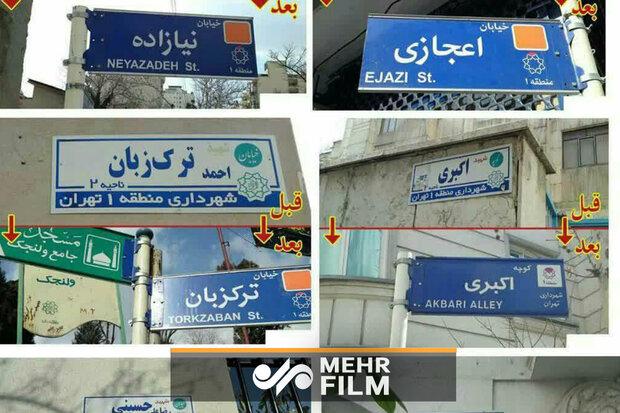 پشت پرده حذف عنوان شهید از خیابانهای سطح شهر تهران چیست؟