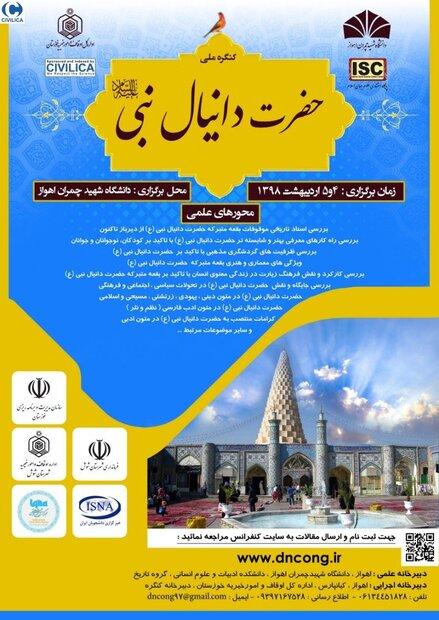 کنگره ملی حضرت دانیال نبی(ع) برگزار می شود