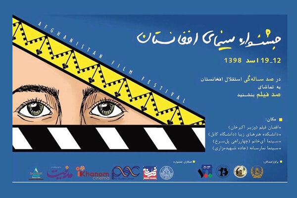 2 Iranian films screened at Afghanistan Film Festival