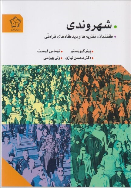 """""""Citizenship"""" appears in Iranian bookstores"""