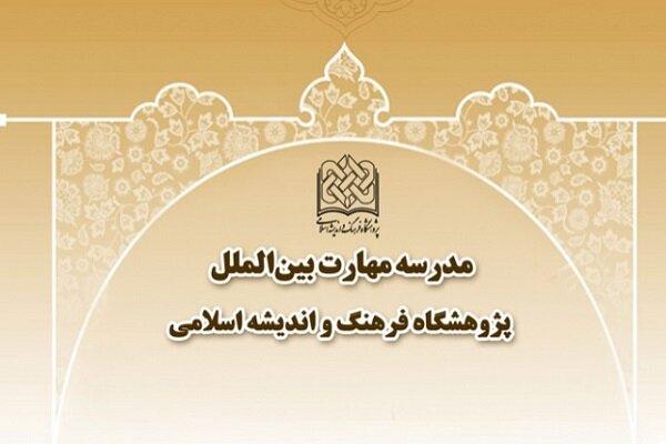 آغاز به کار مدرسه مهارت بینالملل پژوهشگاه فرهنگ و اندیشه اسلامی