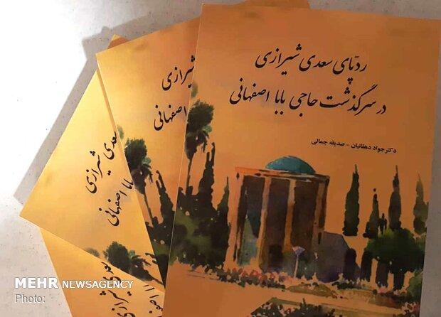 کتاب «ردپای سعدی شیرازی در سرگذشت حاجی بابا اصفهانی» منتشرشد