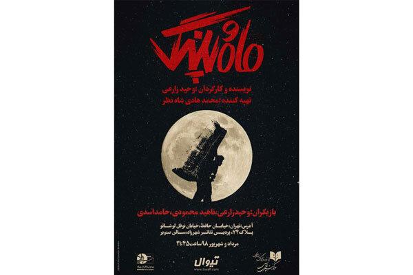 رونمایی از پوستر نمایش «ماه و پلنگ»