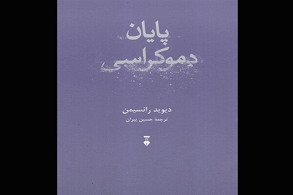 کتاب تحلیلهای استاد انگلیسی درباره پایان دموکراسی چاپ شد