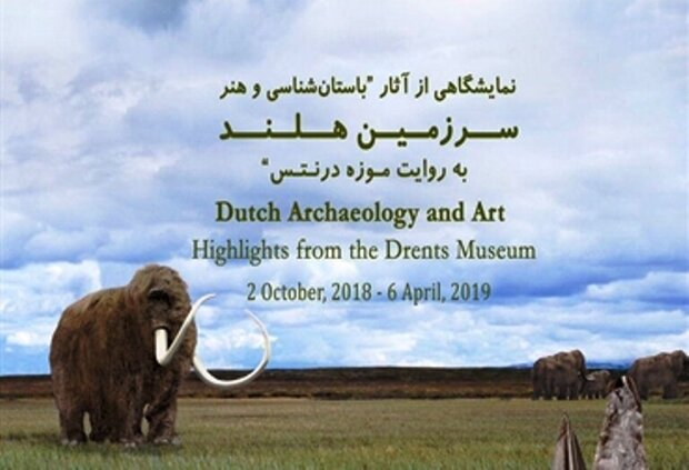 "A poster for the exhibition ""Dutch Archaeology and Art: Highlights from the Drents Museum"""