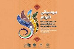هنرمندان عشایر در سه فرهنگسرا کنسرت میدهند