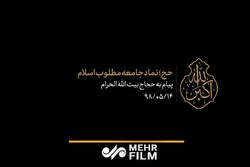 حج نماد جامعه مطلوب اسلام