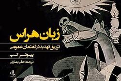 کتاب «زبان هراس: تزریق تهدید در گفتمان عمومی» منتشر می شود
