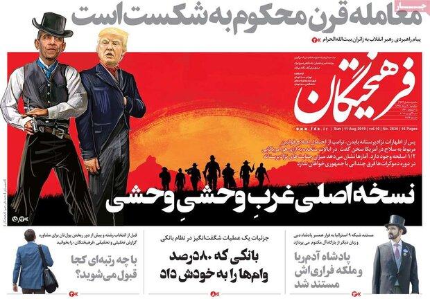 صفحه اول روزنامههای ۲۰ مرداد ۹۸