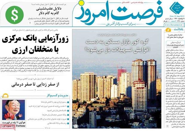 صفحه اول روزنامههای اقتصادی ۲۰ مرداد ۹۸