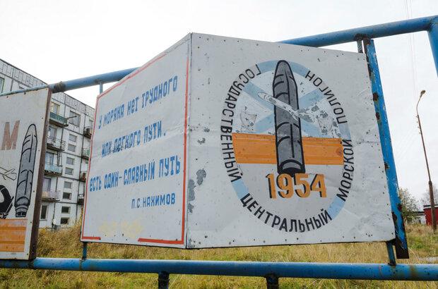 افزایش اشعه های رادیواکتیو پس از آزمایش موشک در روسیه