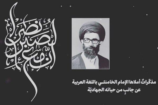اصدار مذكرات قائد الثورة الاسلامية باللغة العربية في العراق