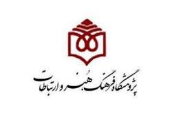 برگزاری نشست «دگرگونی مخاطب، دگردیسی هنر؛ هنرهای سنتی»
