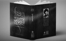 "A poster for the Arabic version of Leader of the Islamic Revolution Ayatollah Seyyed Ali Khamenei's memoirs ""The Pains that Changed into Gains""."