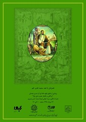 "A poster for the unveiling ceremony of teahouse painter Hossein Hamedani's work ""The Honorable Life of Hazrat Ali (AS)"" at the Reza Abbasi Museum in Tehran."