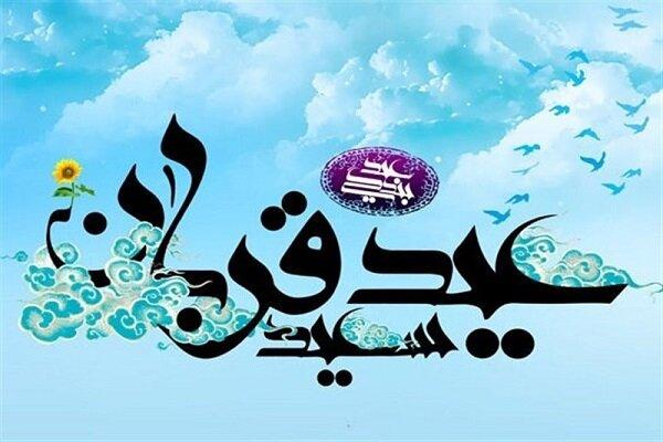عید قربان حضرت اسماعیل
