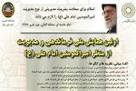 برگزاری همایش فرماندهی و مدیریت از منظر امیرالمؤمنین علی(ع)