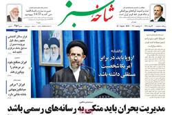 صفحه اول روزنامههای استان قم ۲۲ مرداد ۹۸