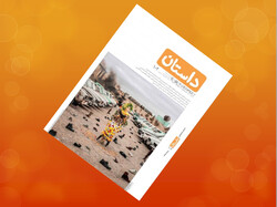 ماهنامه «داستان همشهری» منتشر شد