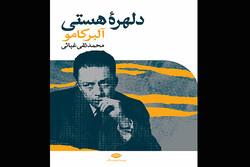 کتاب بررسی و تشریح زندگی و آثار آلبر کامو به چاپ ششم رسید