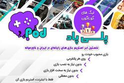 تولد پلی پاد، نخستین ابر استریم بازیهای ویدیویی در ایران و خاورمیانه