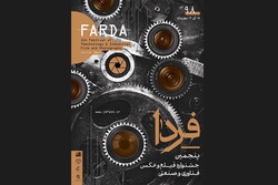 تولید ۲۰ فیلم با موضوع صنعت و فناوری ایرانی در جشنواره «فردا»