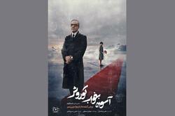 «آسوده بخواب کوروش» آماده نمایش شد/ بررسی چرایی واگذاری بحرین