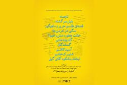 مشارکت ۱۰۰ هنرمند تئاتر در رپرتوار نمایشنامهخوانی برای سیلزدگان