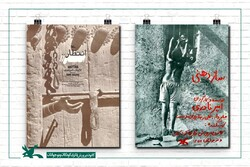 "A combination photo shows posters for Iranian filmmaker Amir Naderi's 1974 movies ""Waiting"" and ""Harmonica""."