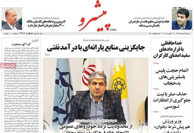 صفحه اول روزنامه های ۲۲ مرداد ۹۸