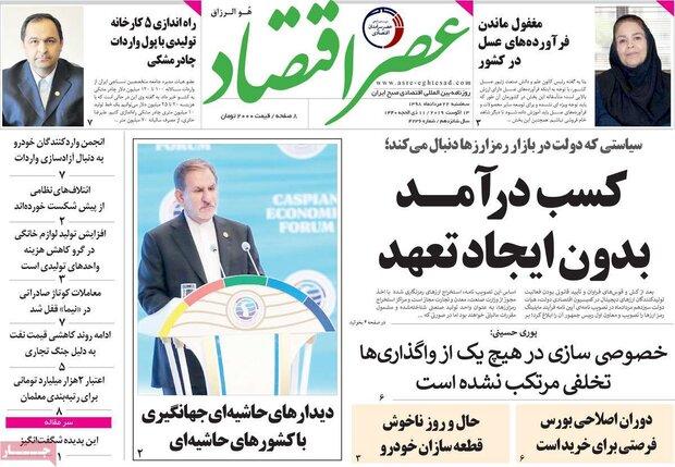 صفحه اول روزنامه های اقتصادی ۲۲ مرداد ۹۸