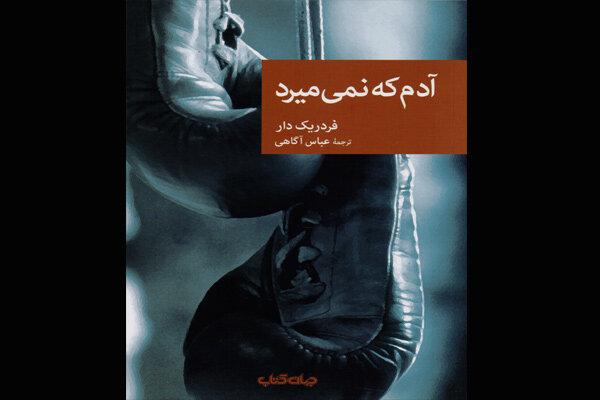 رمان پلیسی فردریک دار درباره چالش شرافتمندی مرد مشتزن